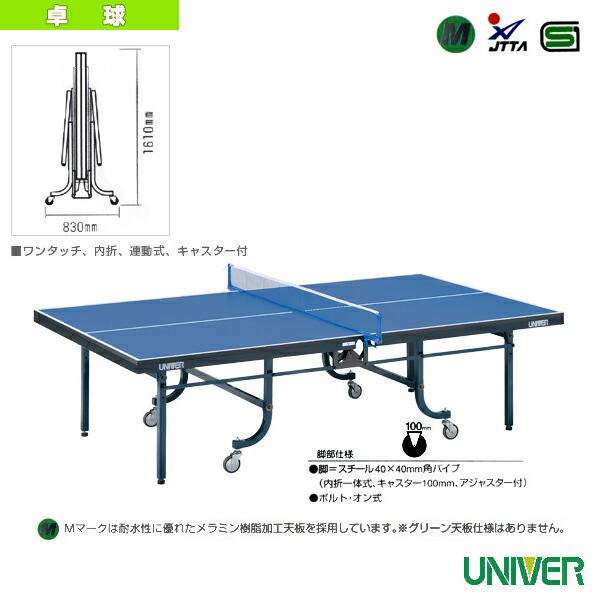 [送料別途]卓球台/内折・連動式(VM25F)