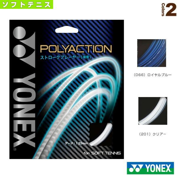 ポリアクション125/POLYACTION 125(PSGA125)