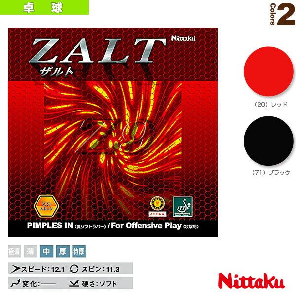 ザルト/ZALT(NR-8710)