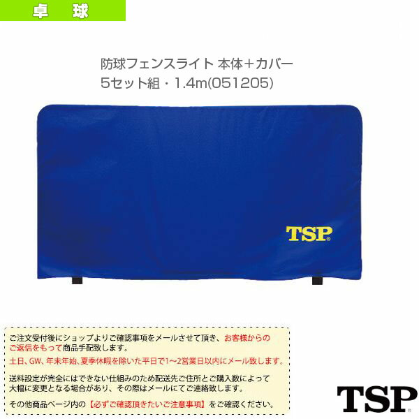 [送料お見積り]防球フェンスライト 本体+カバー/5セット組・1.4m(051205)