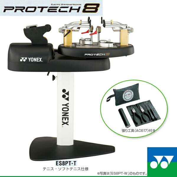 PROTECH 8】プロテック8T(ES8PT-T)