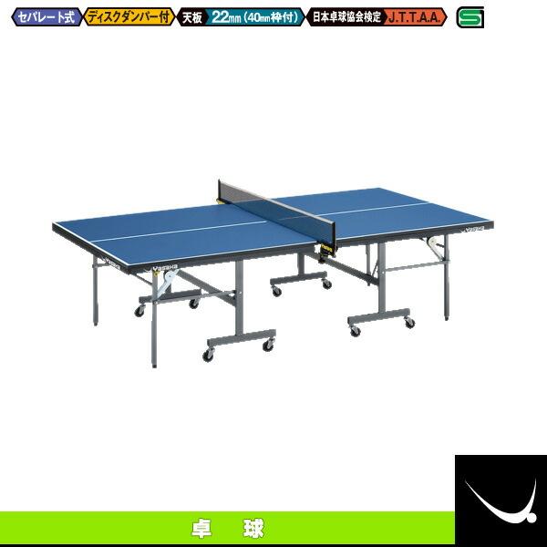 [送料別途]卓球台 SP-219/セパレート式(T-219)
