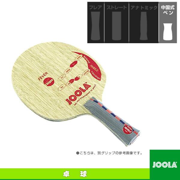 ヨーラ フィーバー/中国式ペンホルダー(66383)
