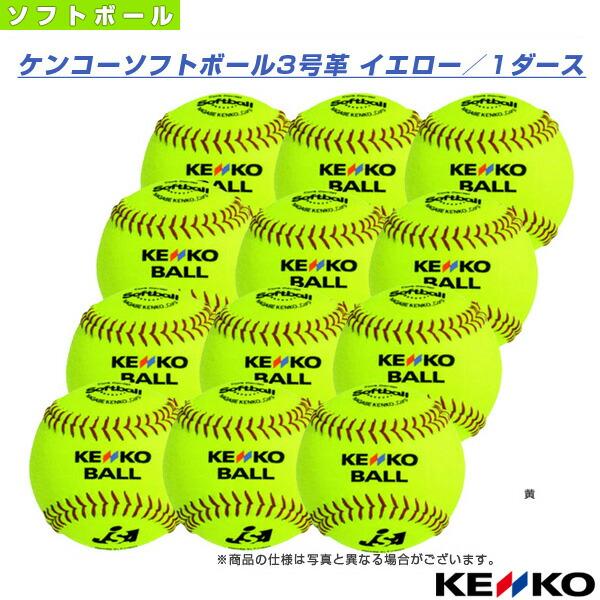 ケンコーソフトボール3号革 イエロー/検定球『1ダース(12球)』(S3H-Y)