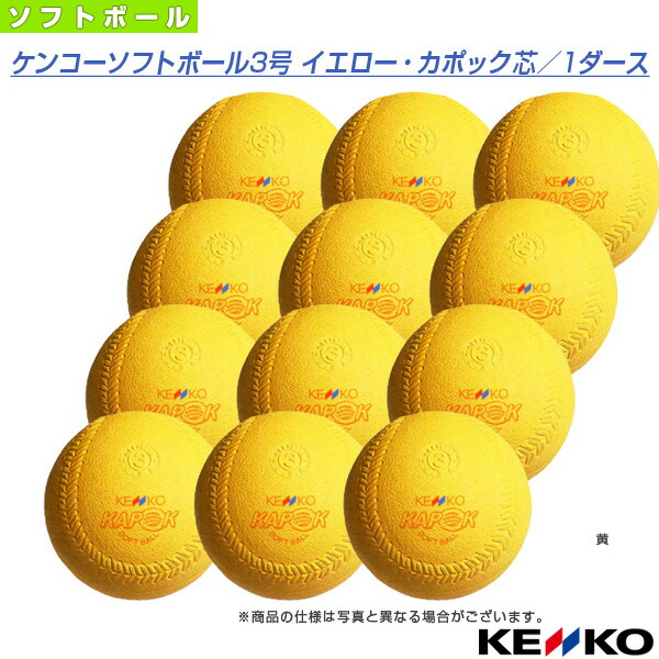 ケンコーソフトボール3号 イエロー・カポック芯『1ダース(12球)』(S3K-Y)