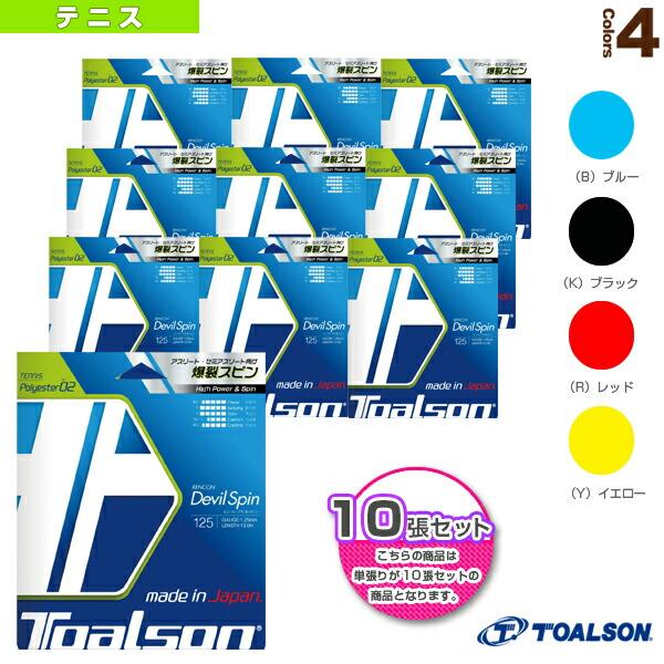 『10張単位』レンコン・デビルスピン125/RENCON DEVIL SPIN125(7352510)