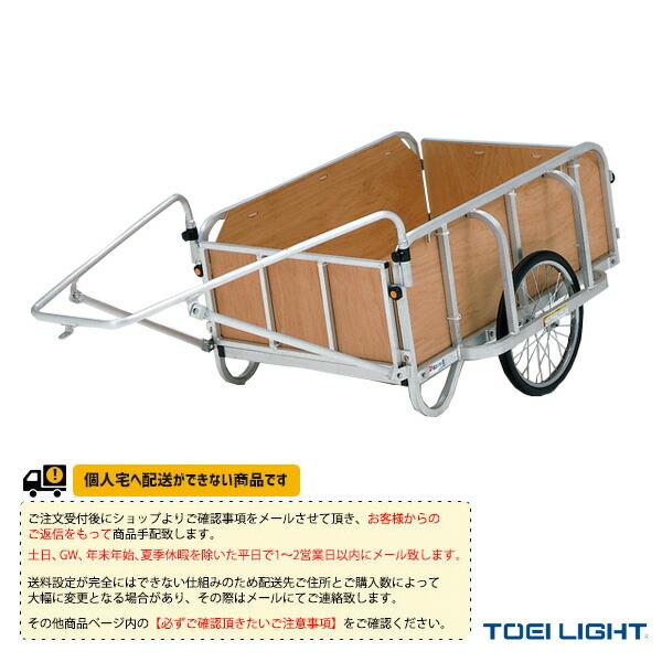 [送料別途]アルミ合金リヤカー(B-2104)