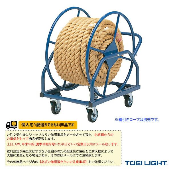 [送料別途]綱引きロープ巻取器MT13(B-4685)