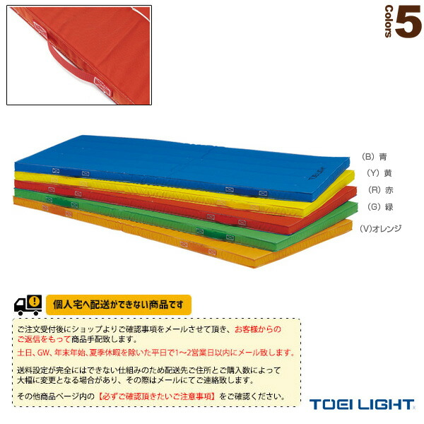 [送料別途]エコカラー合成スポンジマット5cm厚/90×180×5cm(T-1111)