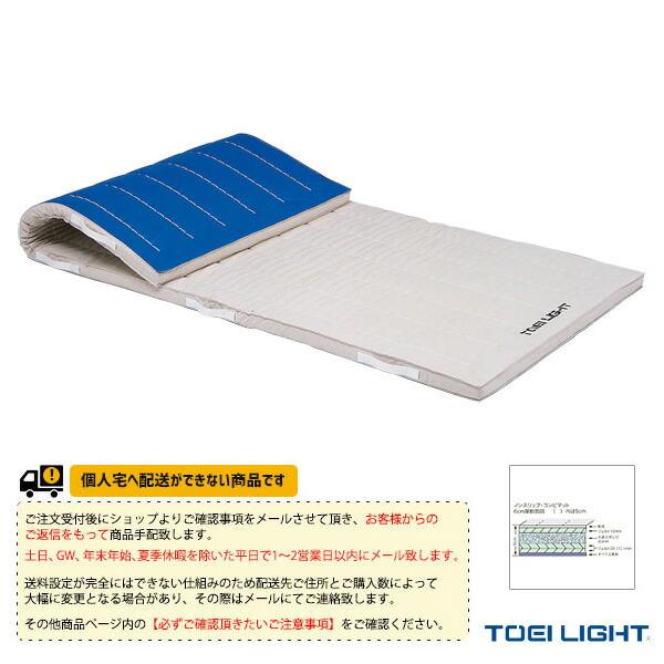 [送料別途]6cm厚ノンスリップコンビネーションマット 6号帆布/120×600×6cm(T-1282)