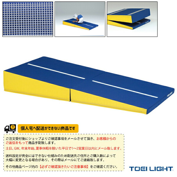 [送料別途]スロープマット25F/二つ折り/90×180×5/25cm(T-1927)