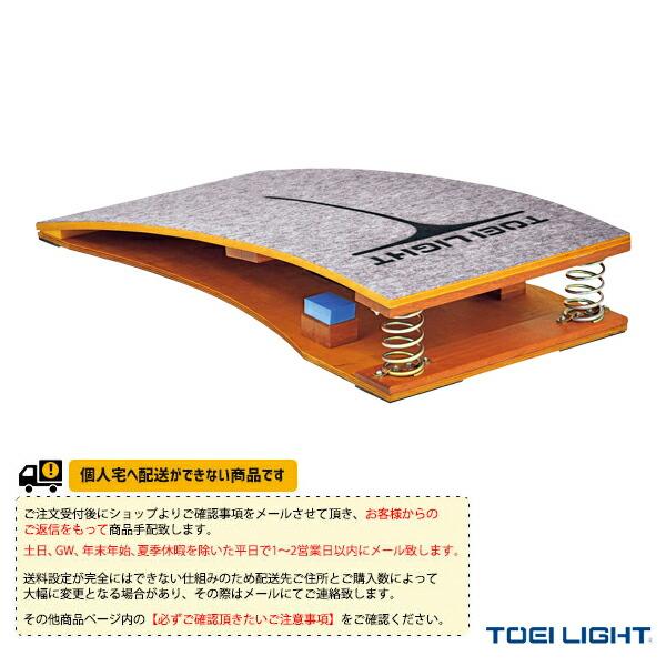 [送料別途]ロイター板スプリング式1/中学校・高校・一般向/スプリング式(T-2108)