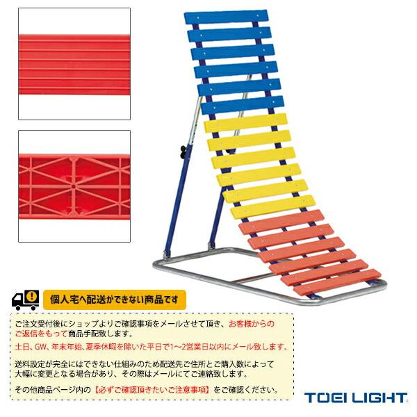 [送料別途]逆上がり補助板ワイドステン1(T-2121)