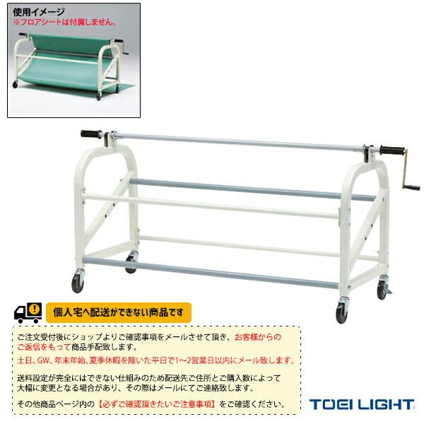 [送料別途]フロアーシート巻取器MG1(T-2543)