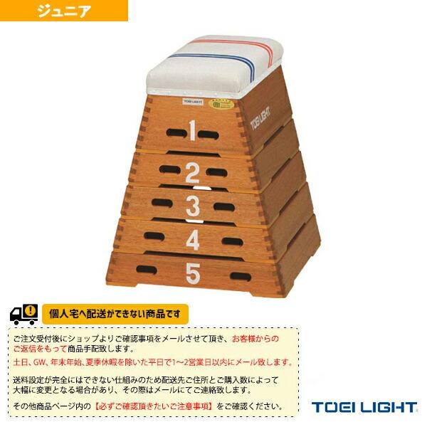 [送料別途]跳び箱ST5段(上部ライン有)/小学校向(T-2569)
