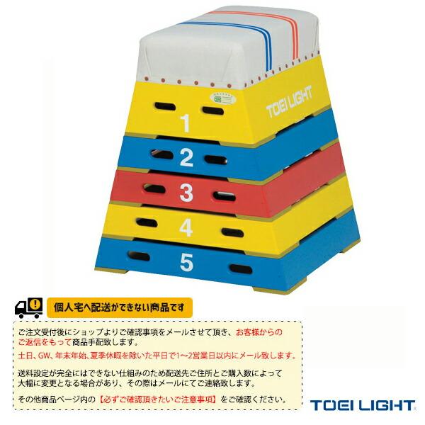 [送料別途]カラー跳び箱5段/小学校向(T-2572)