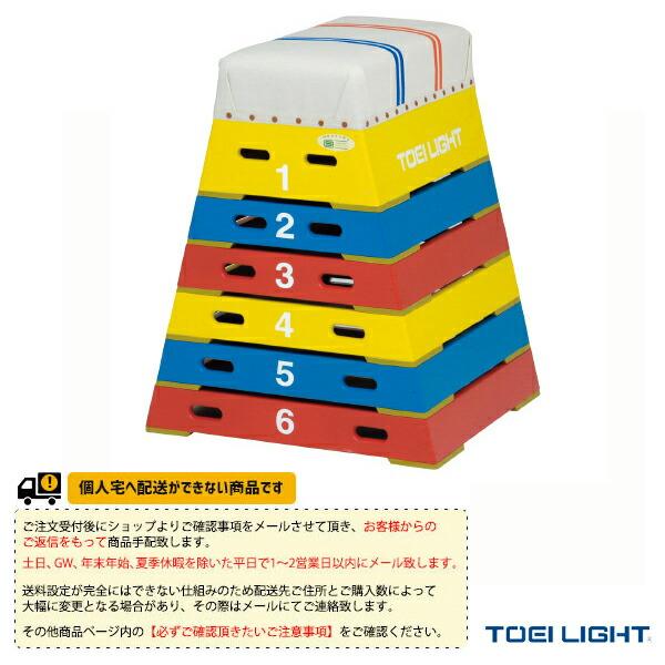 [送料別途]カラー跳び箱6段/小学校向(T-2573)