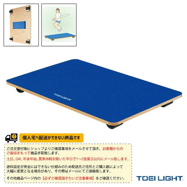 [送料別途]ミニジャンピングボード(T-2814)