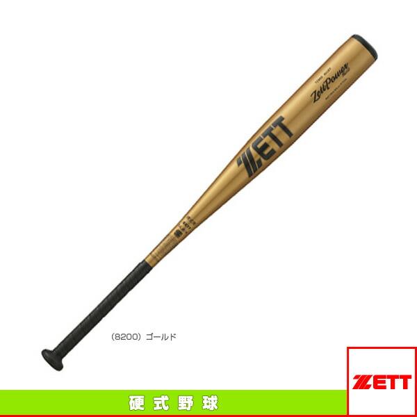 ZETTPOWER 2nd/ゼットパワー2nd/硬式金属製バット(BAT1853/BAT1854)