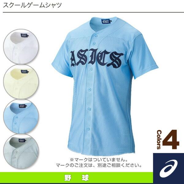 スクールゲームシャツ(BAS006)