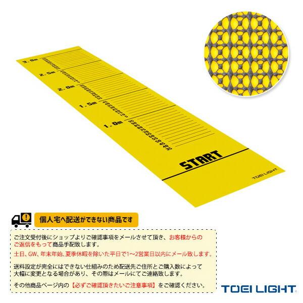 [送料別途]簡易式ジャンプシート(T-2598)