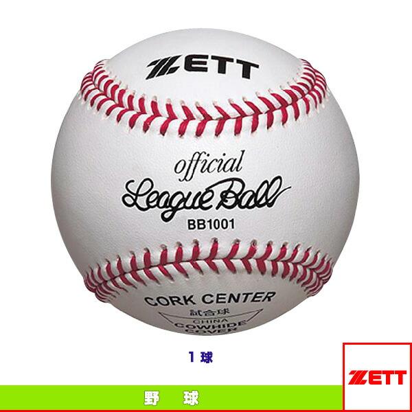 【単品販売しない】硬式野球用ボール『1球』/社会人・大学試合球(BB1001)