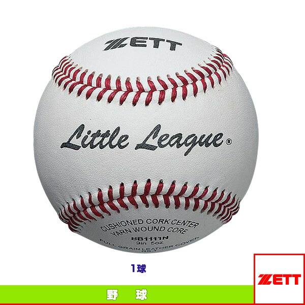 硬式少年用ボール『1球』/リトルリーグ試合球(BB1111N)