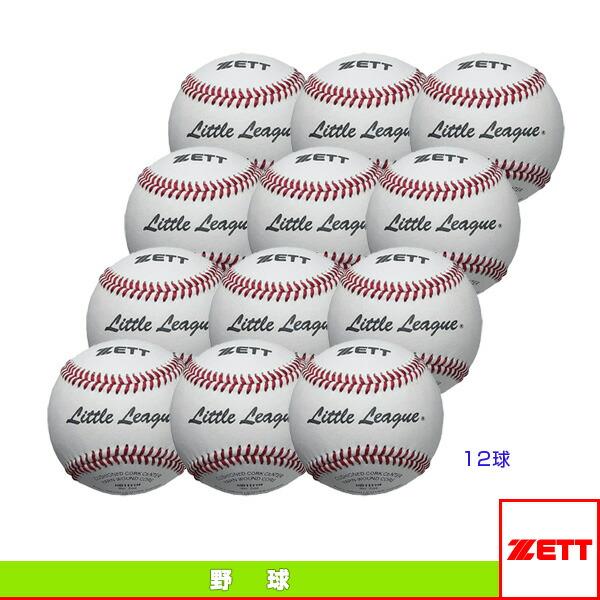 硬式少年用ボール『1箱12球入り』/リトルリーグ試合球(BB1111N)