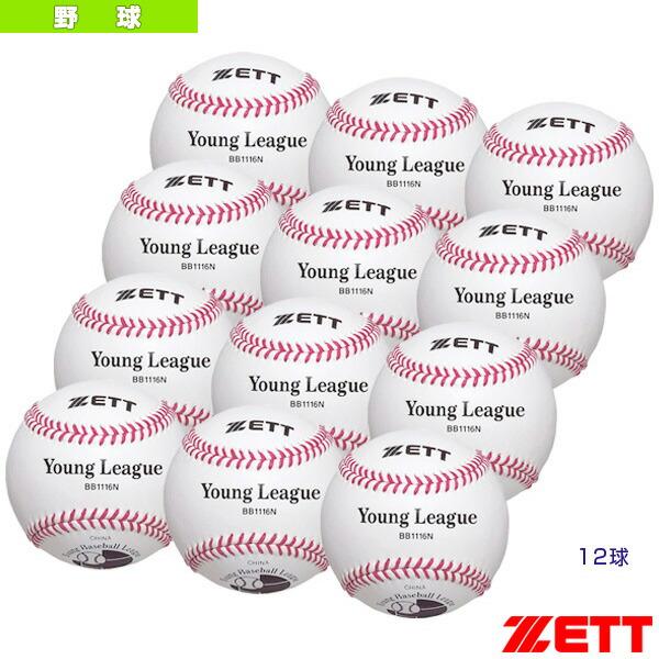 硬式少年用ボール『1箱12球入り』/ヤングリーグ試合球(BB1116N)