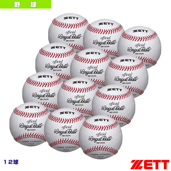 硬式野球用ボール『1箱12球入り』/高校試合球(BB1202N)