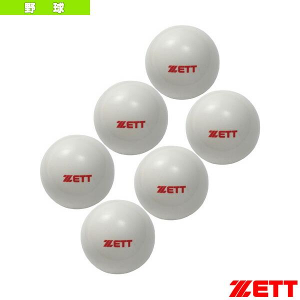 ティー・トスボール/トレーニングボール/450g『1箱6球入り』(BB450S)