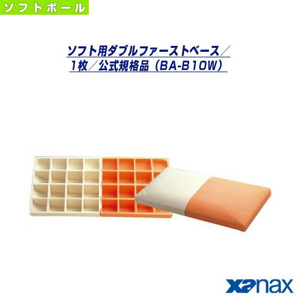 ソフト用ダブルファーストベース/1枚/公式規格品(BA-B10W)