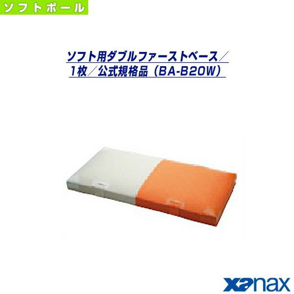 ソフト用ダブルファーストベース/1枚/公式規格品(BA-B20W)
