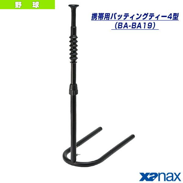携帯用バッティングティー4型(BA-BA19)