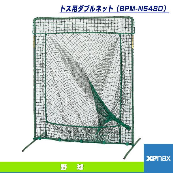 [送料お見積り]トス用ダブルネットH170cm×W140cm(BPM-N548D)