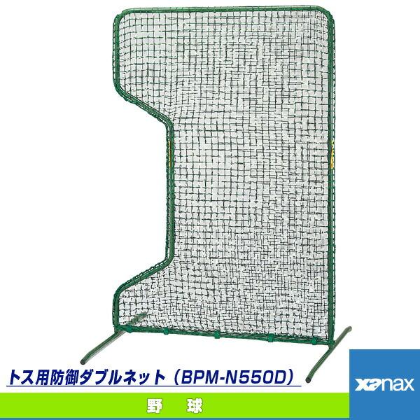 [送料お見積り]トス用防御ダブルネット(BPM-N550D)