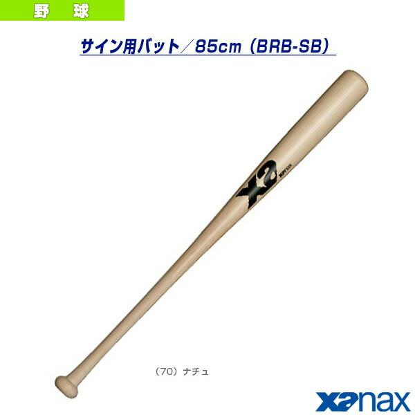 サイン用バット/85cm(BRB-SB)