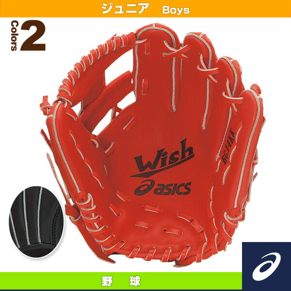 WISH/ウィシュ/ジュニア軟式用グラブ/内野手用(BGJ4KK)