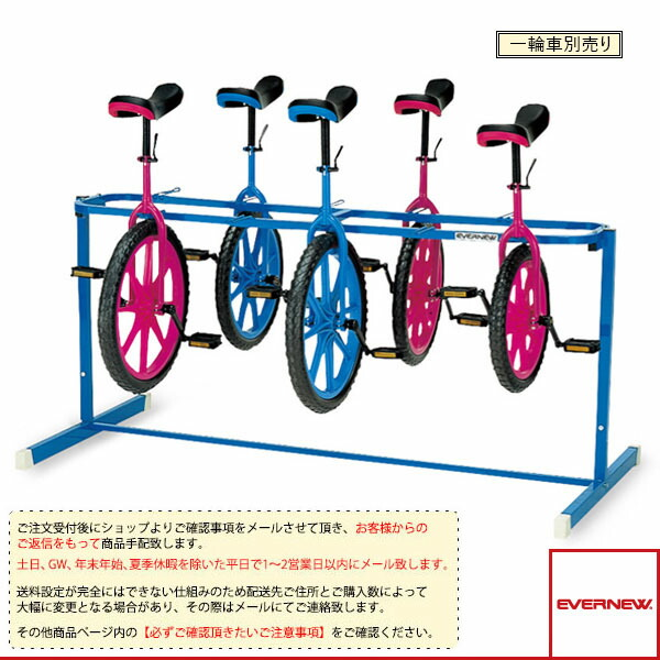 [送料別途]一輪車ラック YN-10(EKD117)