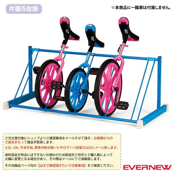 [送料別途]一輪車ラック置き式(EKD124)