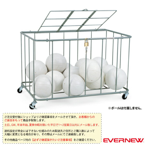 [送料別途]ボール整理カゴ 角-5フタ付/屋内用(EKE238)