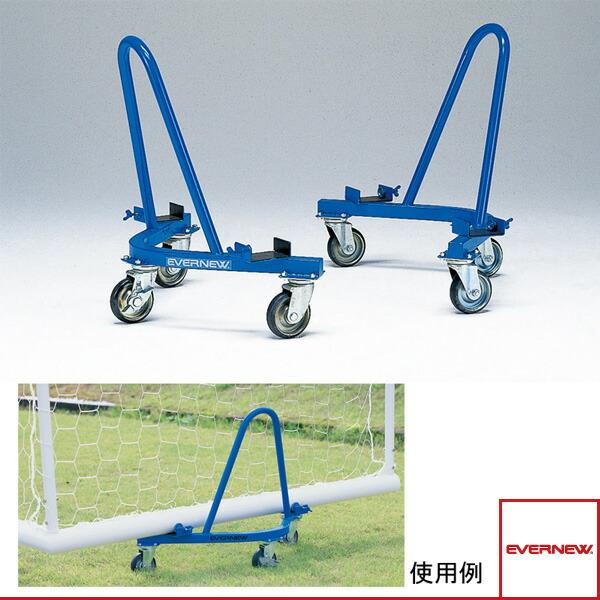 [送料別途]サッカーゴール運搬車/2台1組(EKE398)