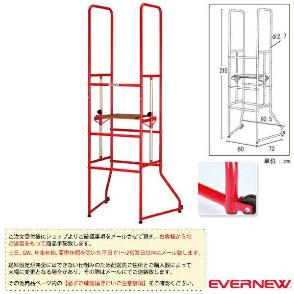 [送料別途]審判台立式 DX(EKE511)