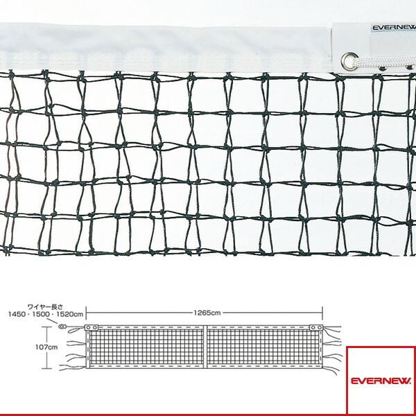 全天候硬式テニスネット上部ダブル式 T103/センターストラップ付(EKE571)