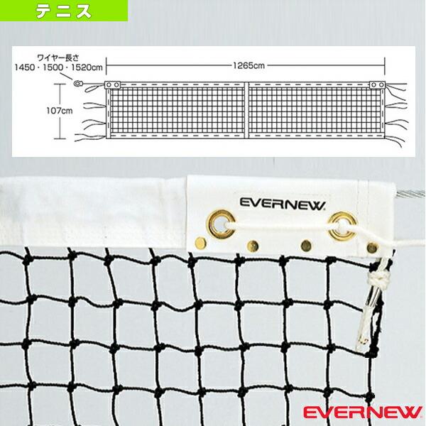 硬式テニスネット T112/センターストラップ付(EKE580)