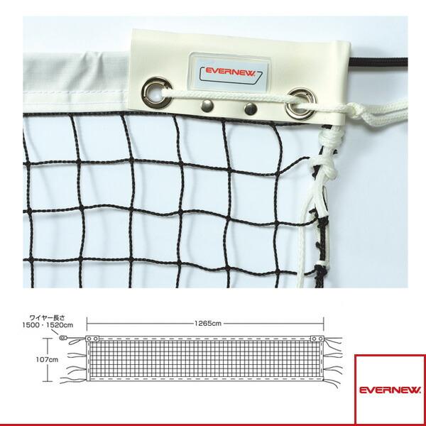 ソフトテニスネット ST105/検定(EKE587)