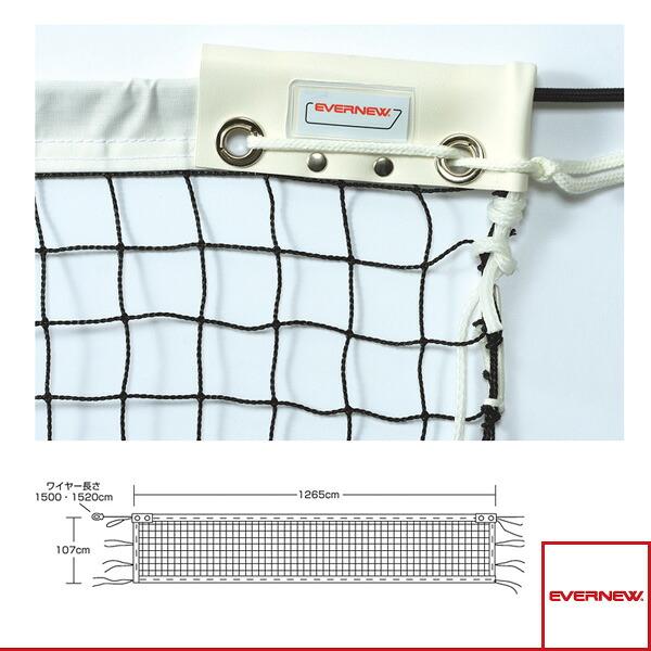 ソフトテニスネット ST107/正式(EKE589)