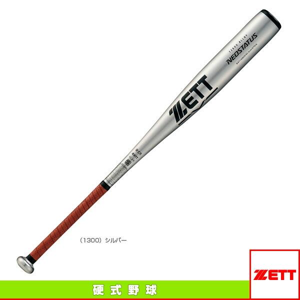 NEOSTATUS/ネオステイタス/硬式金属製バット(BAT140825/BAT140835)
