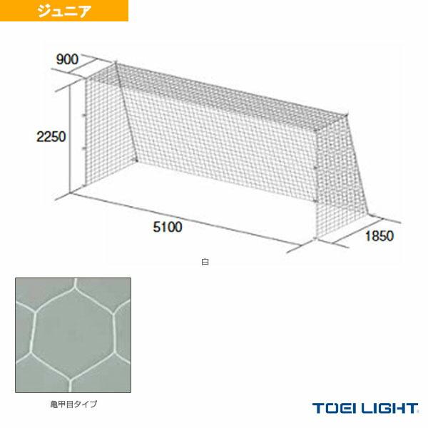 ジュニアサッカーゴールネット/亀甲目/2張1組(B-2191)