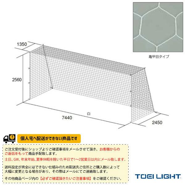 [送料別途]一般サッカーゴールネット/亀甲目/2張1組(B-2192)